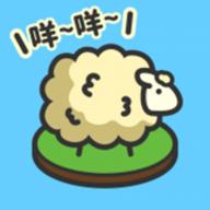 羊羊要秃了破解版 1.0.0