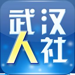 武汉人社手机版 v3.3.3