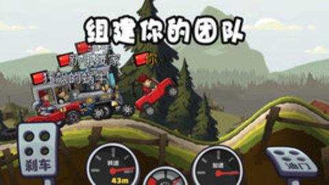 登山赛车2免费安卓版