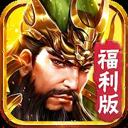 三国战神记手游下载正式版 1.002