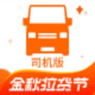 货拉拉司机版官方版 V6.1.58