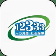 新版掌上12333官方版 2.1.8