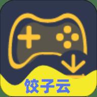 饺子游戏盒子 1.1.0