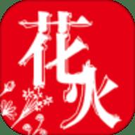 花火小说手机版 1.2.7