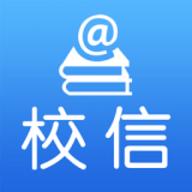 校信苹果版 4.6.1218