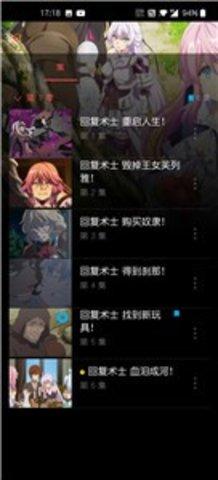 喵兔动漫社app下载