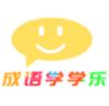 成语学学乐免费版 1.0
