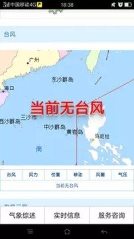 海南台风实时路径发布系统