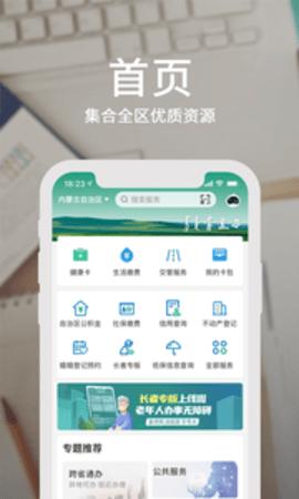 内蒙古政务服务网官网app