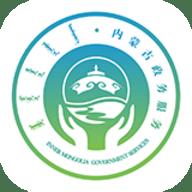 内蒙古政务服务中心