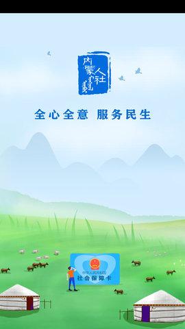 内蒙古人社保认证app