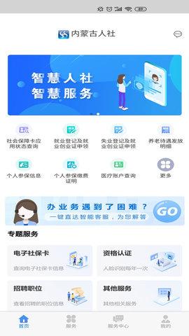 内蒙古人社人脸识别app