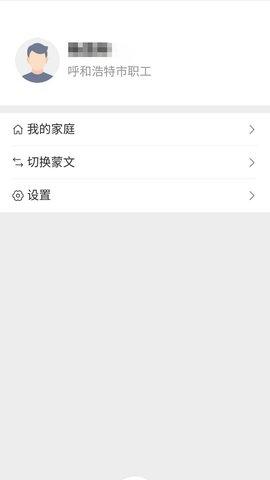 内蒙古医保官网app