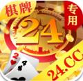 24棋牌cc