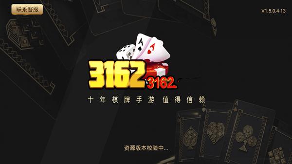 3162娱乐棋牌