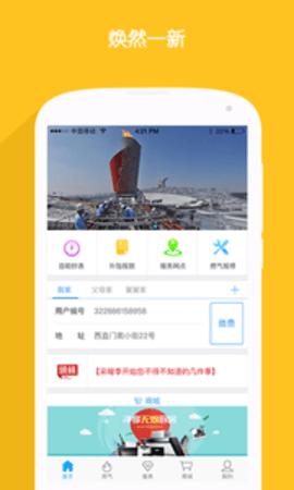 北京燃气官方app
