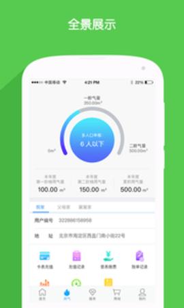 北京燃气app历史版本