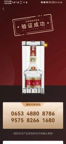 五粮液防伪专网app