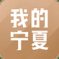 宁夏健康码app官网版 1.38.0.0
