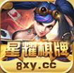 星耀娱乐棋牌最新版 v3.1.5