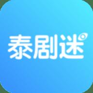 泰剧迷苹果版 2.1.2