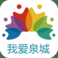 我爱泉城官方版 1.4.9