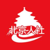 北京人社局社保服务平台 2.0.16