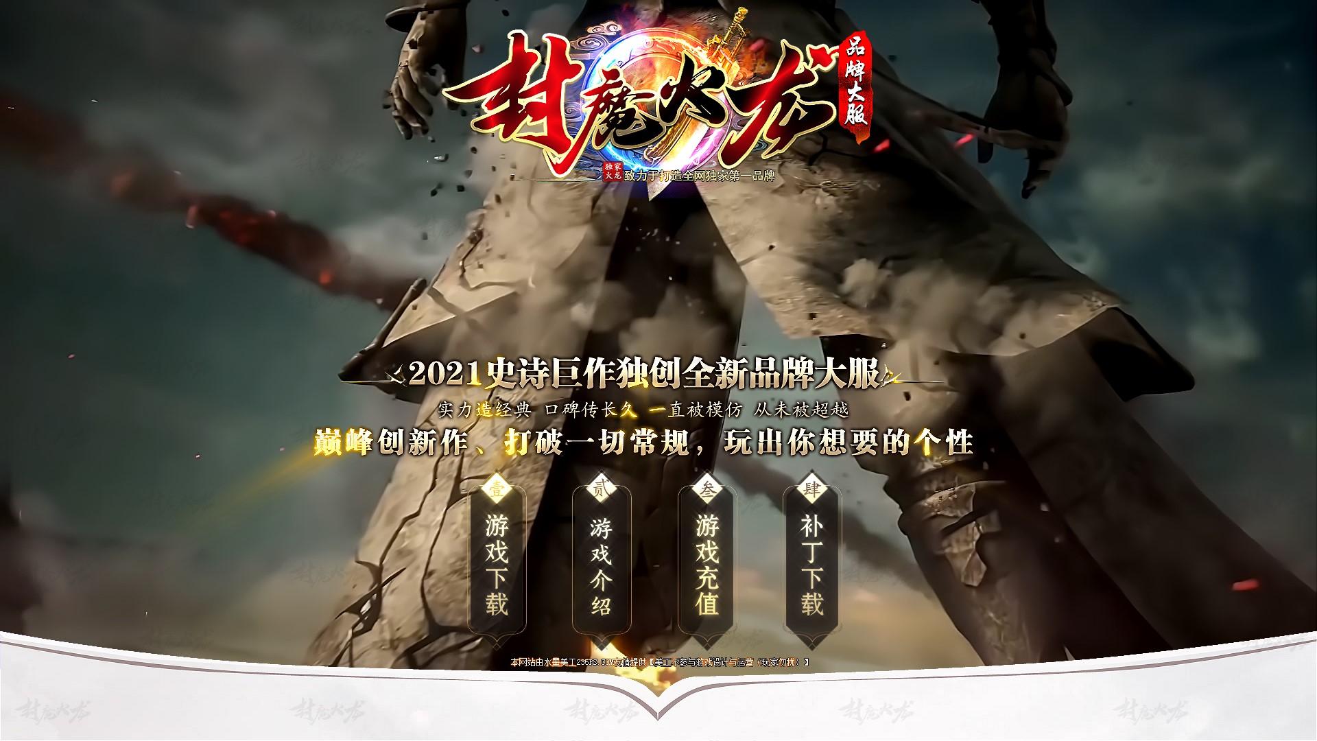 封魔火龙手机版 v1.80