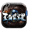 王者荣耀全新版传奇 v1.80