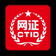CTID官方 2.3.13