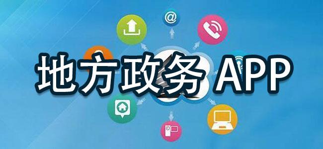 本地政务app