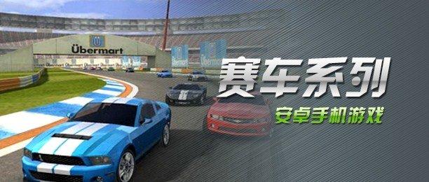 好玩的赛车游戏系列游戏大全_好玩的赛车游戏有哪些