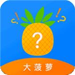 大菠萝app下载_大菠萝app下载入口