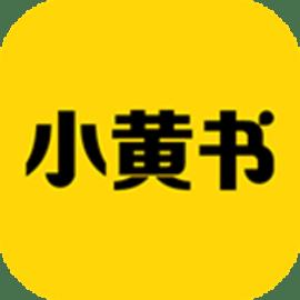 小黄书app合集
