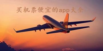 订机票最便宜的app