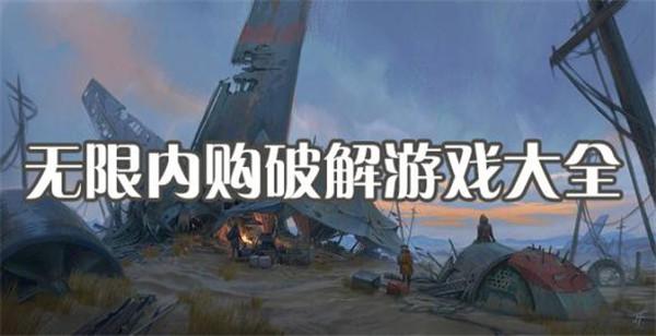 内购破解游戏下载_内购破解游戏平台