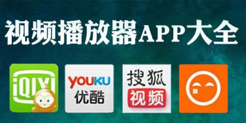 视频软件哪个好?_视频软件有哪些好用的app