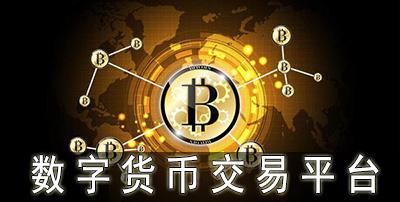 数字货币平台排行榜