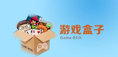 手机游戏盒子哪个最好