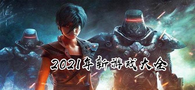 游戏大全免费下载_游戏大全2021