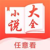 小说app下载大全_小说app哪个最好