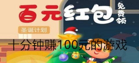 十分钟赚100元的游戏不用看广告_十分钟赚100元的游戏微信支付宝