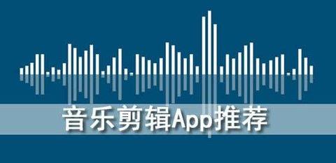音频剪辑软件有哪些_剪辑音乐用什么软件好