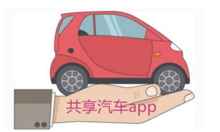 共享汽车app有哪些_共享汽车app哪个好