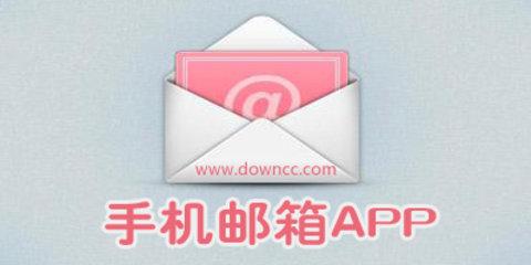 手机邮箱app排名