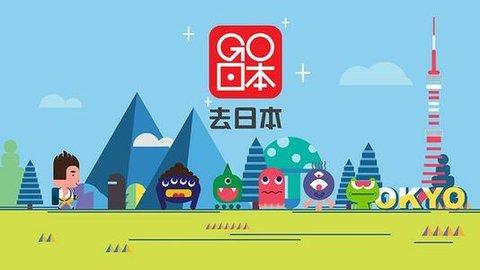 日本旅游app推荐