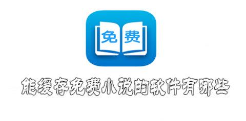 小说软件免费无广告可缓存app合辑