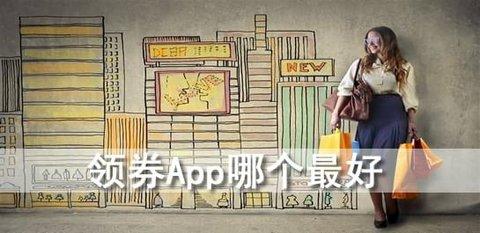 领券app哪个最好用_优惠领券app哪个最靠谱