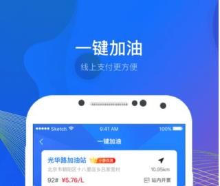 加油優惠app排行榜_優惠加油app怎么使用