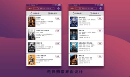 电影购票软件有哪些_电影购票软件哪个更好